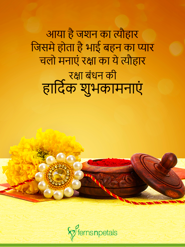 rakhi-wishes-hindi