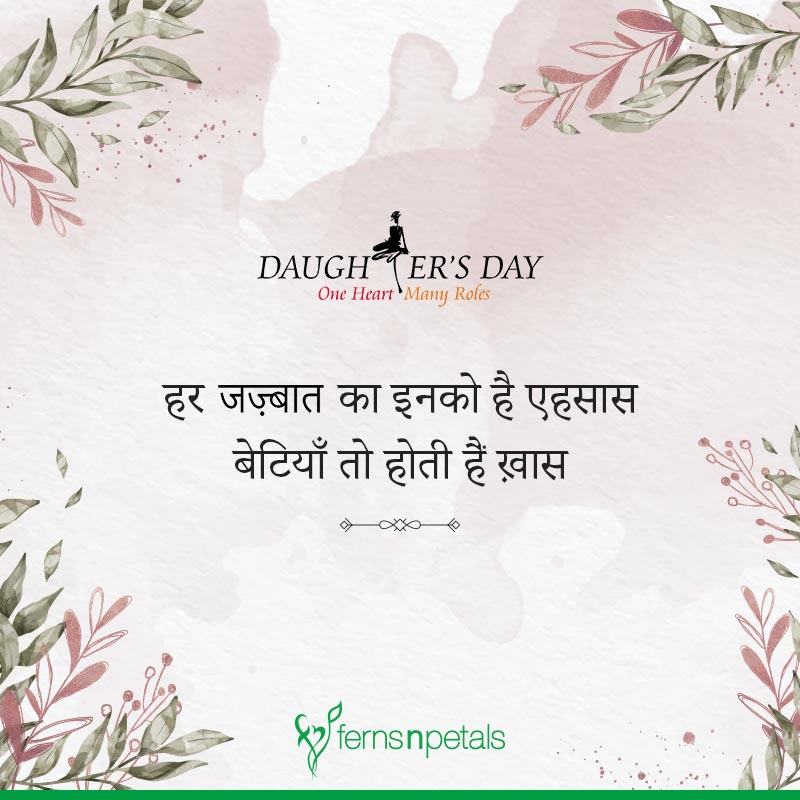 daughters day images with quotes