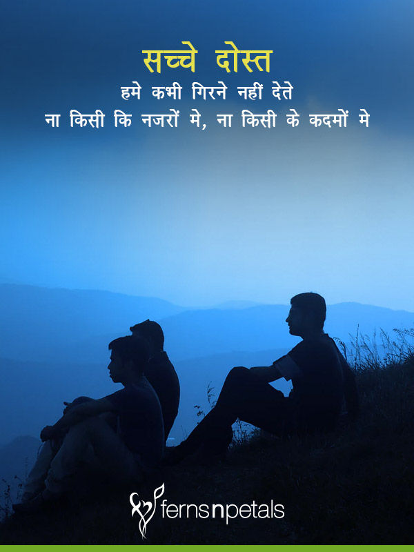 friendship shayari images for whats app