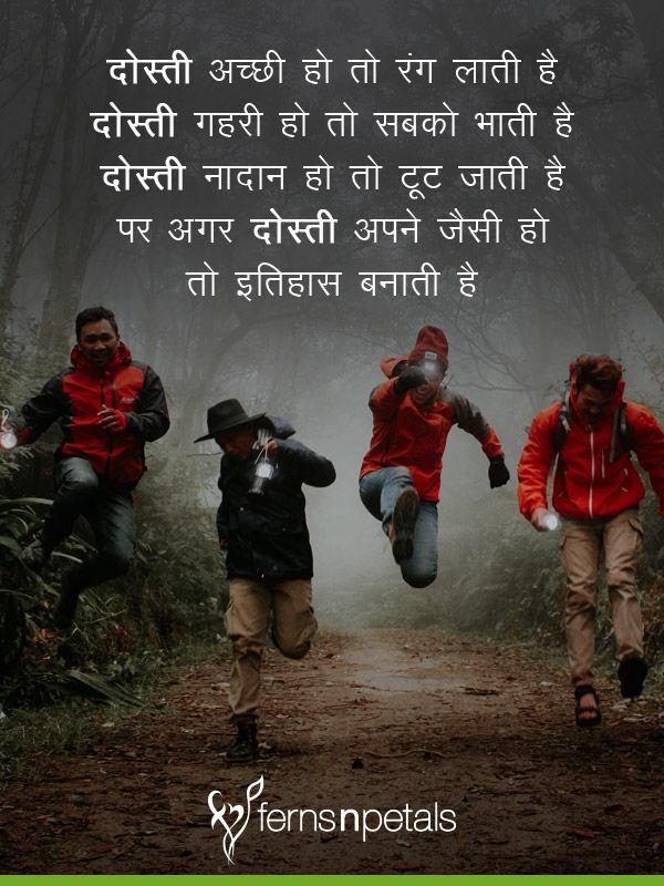 best friendship shayari images