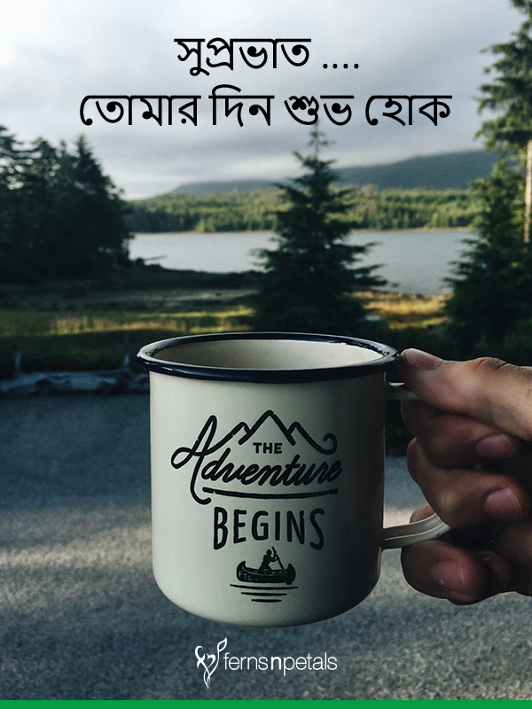 unique good morning wishes quotes and messages in bengali online