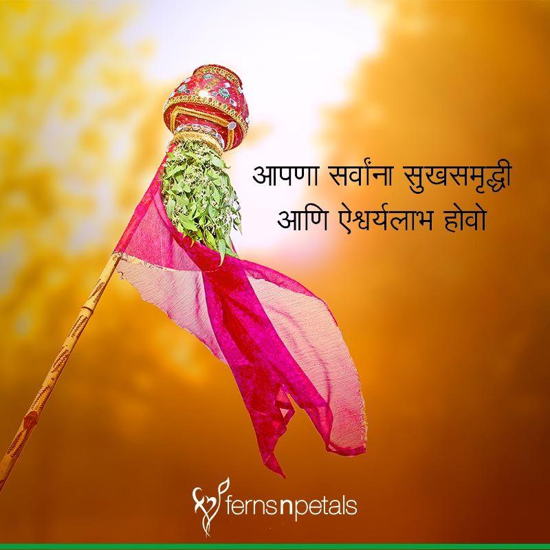 gudi padwa wishes online