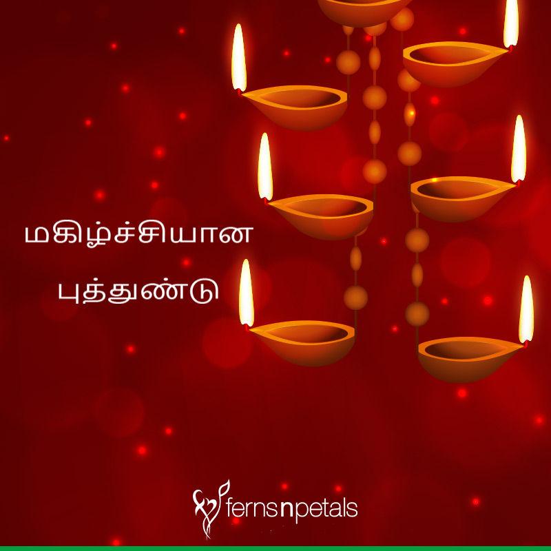 puthudu wishes