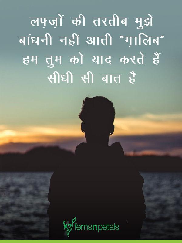 galib shayari hindi