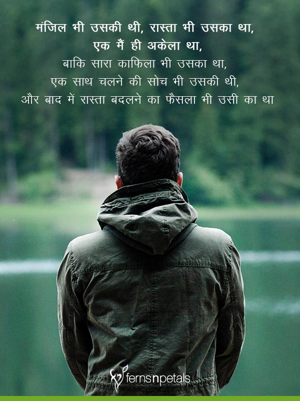 Sad Shayari in Hindi | Best Sad Shayari, Quotes for WhatsApp