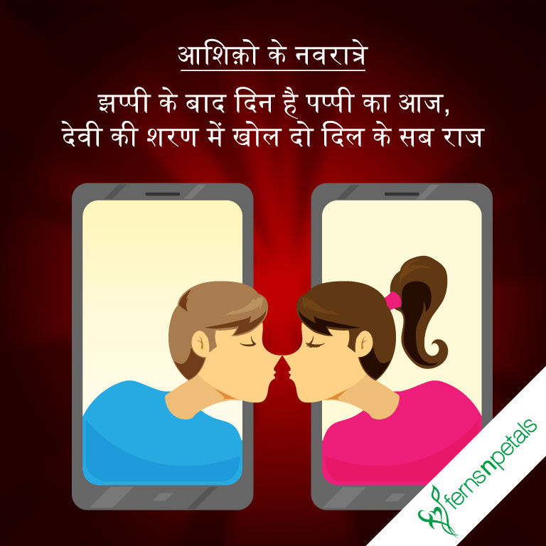 kiss day wishes for wife