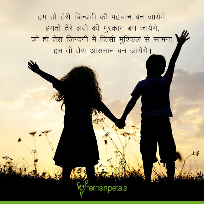 friendship shayari status