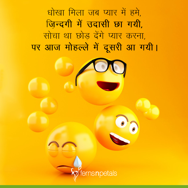 best whats app funny shayari
