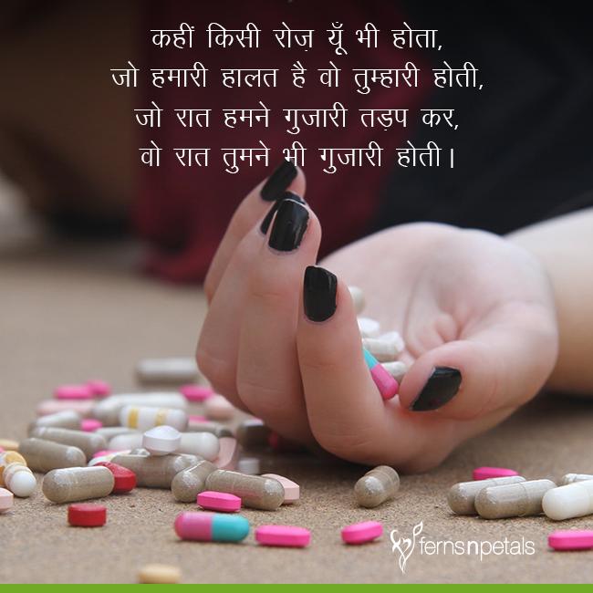 sad shayari 2 line hindi