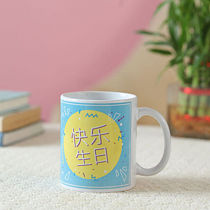 Personalised Blue & Yellow Mug