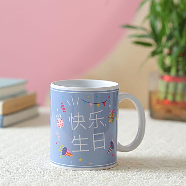 Personalised Birthday Confetti Mug